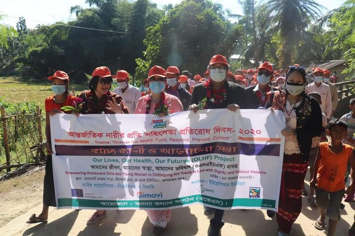 International Day for the Elimination of Violence against Women Celebrated by AKS